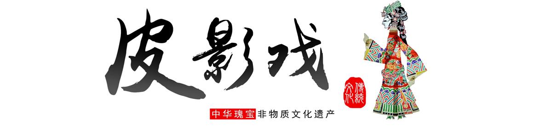 中国皮影艺术展在摩洛哥开展,中国艺人在摩洛哥拉巴特中国文化中心为观众表演皮影戏。
