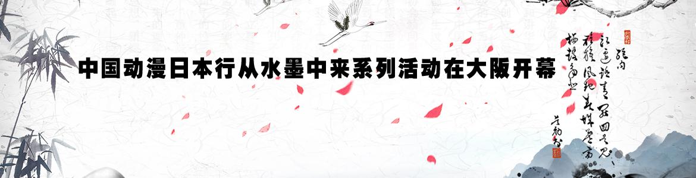 """""""中国动漫日本行——从水墨中来""""系列活动在日本大阪开幕。"""